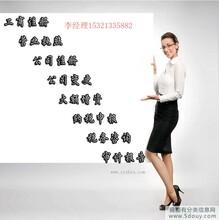 北京注册公司、公司注销、公司变更、代理记账