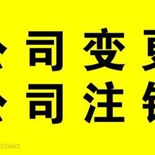 诚信代办北京公司公司注销-公司异常-公司吊销转注销