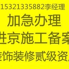 外省建筑企业进京施工备案所需时间流程费用