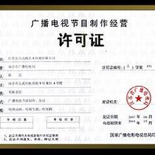 北京广播电视节目制作经营许可证办理时间流程费用