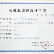 北京劳务派遣经营许可证办理流程时间费用