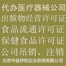 专业一手代办北京医疗美容(诊)所设置审批