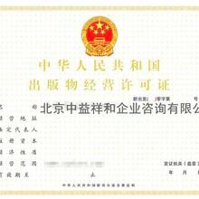 北京公司注销-公司吊销转注销-诚信办理签订合法合同
