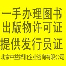 专业办理北京图书出版物经营许可证提供一手注册地址