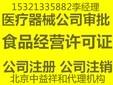 北京医疗器械二类备案凭证医疗器械公司怎么注册图片