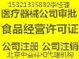 北京海淀二类医疗器械公司注册提地址人员加急注册图片