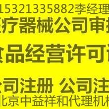 代办北京医疗器械经营许可证植入介入医疗器械公司注册