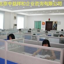 资深代办北京医疗器械二类备案凭证食品经营许可证