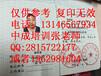 天津塘沽物业证考试2016年物业资格证函授班考取