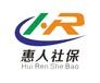 武汉各区专业社保公积金代缴,转移,安全可靠