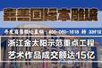 震惊大新闻!嘉善国际木雕城,销售火爆!