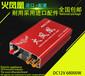 美帝火凤凰捕鱼器套件68000w大功率12v电子电瓶机头捕鱼机