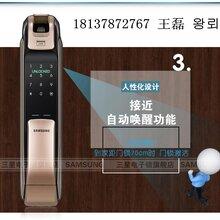 四川省代理三星指纹锁的公司,三星密码锁成都总经销,三星智能电子锁售后安装图片