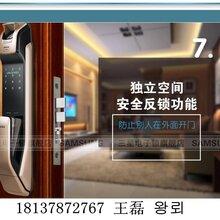 三星指纹锁洛阳总代理,三星密码锁河南办事处地址电话图片