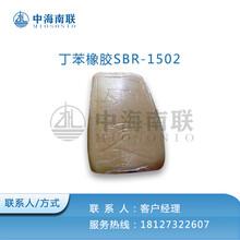 丁苯橡胶SBR1502耐磨硫化快耐老化丁苯橡胶图片