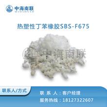 热塑性丁苯橡胶SBSF875改性丁苯橡胶耐磨耐老化图片