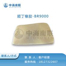 顺丁橡胶BR9000耐磨顺丁胶耐寒弹性高橡胶图片