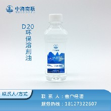茂名环保无添加D20环保溶剂油国标溶剂油桶装批发零售