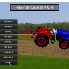 201702新版徐州硕博拖拉机虚拟仿真教学软件拖拉机虚拟仿真软件