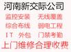 鄭州地區可視對講安裝公司