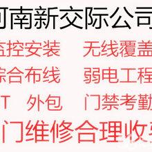 鄭州地區可視對講安裝公司圖片