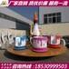 新型游乐设施旋转咖啡杯多少钱郑州金山游乐厂家好不好