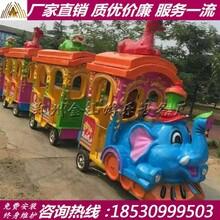 大象儿童小火车多少钱电动观光小火车生产厂家