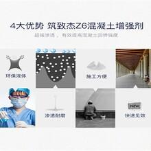 剪力墙混凝土强度增强液信誉品牌图片