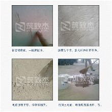 墙面抹灰砂浆掉砂处理步骤图片