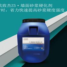 淮南墙面返沙喷Z5硬化剂图片