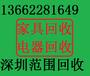 麗景城家具回收西鄉二手家具回收中糧錦云回收舊家具