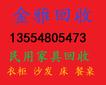 南山二手沙发回收蛇口旧家具回收深圳湾回收二手家具图片