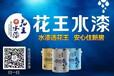 花王水漆诚招汉中市总代理,水漆品牌免费代理