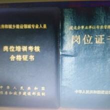 重庆哪里可以年审安全员证书?图片
