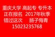 重庆大学学历教育咨询