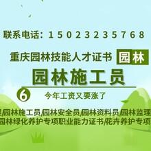 2018年重庆园林项目经理证书最新的报考信息图片