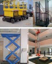 升降机佰旺厂家液压升降机液压升降平台液压升降货梯安全设置