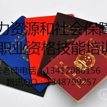 河南郑州食品检验工考试培训化验员资格证考证报名什么时间