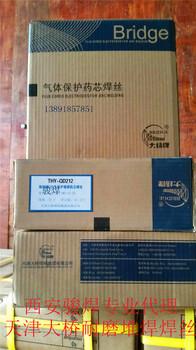 THY-ZD-3天津大桥耐磨堆焊焊丝