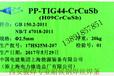PP-TIG44-CrCuSb电力耐候钢焊丝