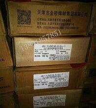 JQ.YJ501NiCrCu-1天津金桥耐候钢焊丝气体保护药芯焊丝