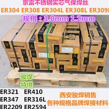昆山京雷GFS-308L不锈钢药芯焊丝E308LT1-1气保焊丝图片