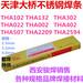 大桥THA102E308-16不锈钢焊条THA132E347-16天津焊条