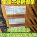 昆山京雷焊材GES-347A132不銹鋼電焊條