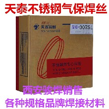 昆山天泰焊材MIG-307Si不锈钢气保焊丝图片