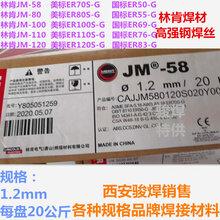 林肯锦泰JM-58气保高强钢焊丝ER50-G二保焊丝图片