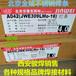北京金威A042超低碳不銹鋼焊條E309LMo-16電焊條