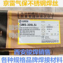昆山京雷焊材GMS-309Lsi不锈钢气保焊丝ER309LSi焊丝图片