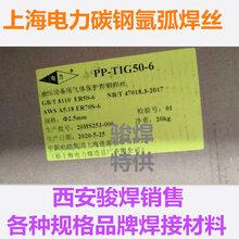 上海电力PP-TIG50-6ER50-6承压设备用氩弧焊丝图片