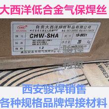 四川大西洋CHW-SHA低合金焊丝ER70S-G镀铜气保焊丝图片